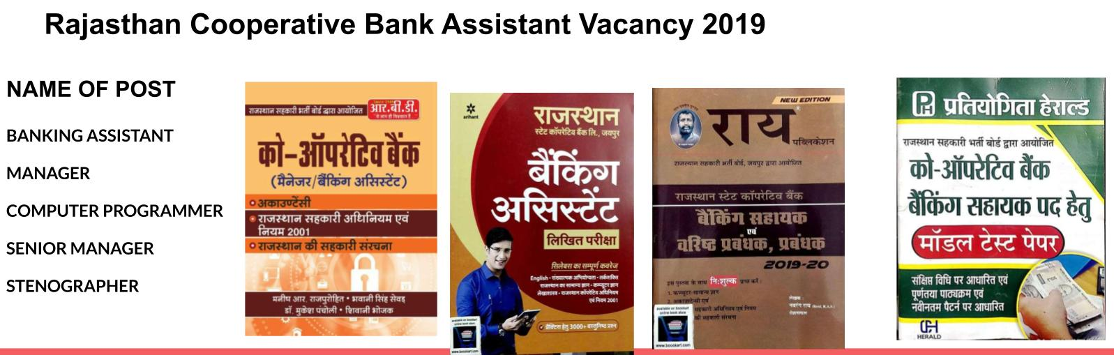 RAJASTHAN COOPERATIVE BANK RECRUITMENT EXAM BOOK