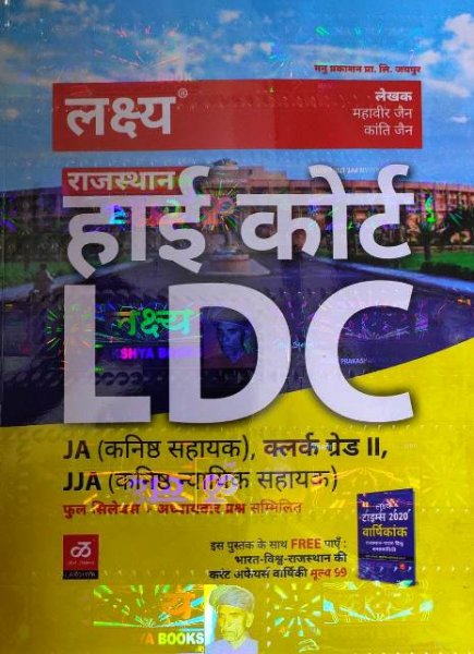 Lakshya Rajasthan High Court LDC Lipik Grade 2nd