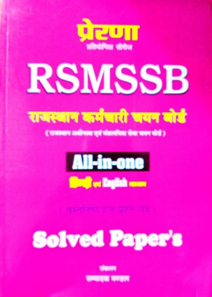 Prerana RSMSSB Solved Paper All in one