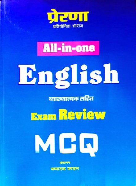 Prerana English Exam Review MCQ