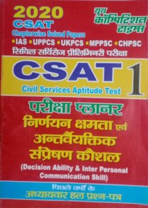 Youth CSAT 1 Pariksha Planer Decision Ability & Inter Personal Communication Skill Chapterwise Solved paper