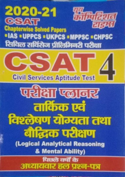 Youth CSAT 4 Pariksha Planer Logical Analytical Reasoning & Mental Ability Chapterwise solved paper