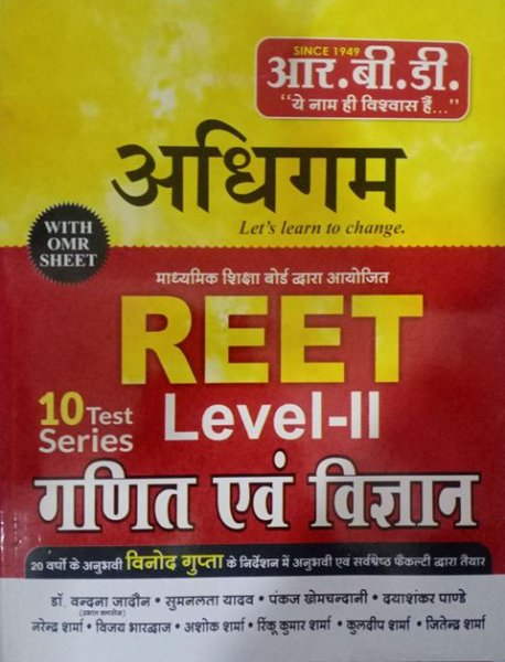 RBD Adhigam REET Level 2 Ganit Evam Vigyan 10 Test Series