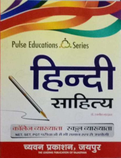Pulse Education College Lecturer Hindi Sahitya Dr. Rajnish Bhardwaj