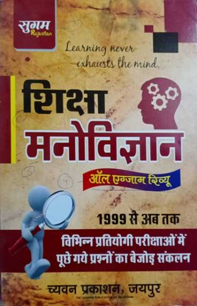 Sugam Shiksha Manovigyan All Exam Review