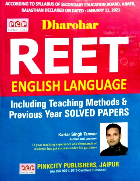 PCP Dharohar Reet English Language By Kartar Singh Tanwar