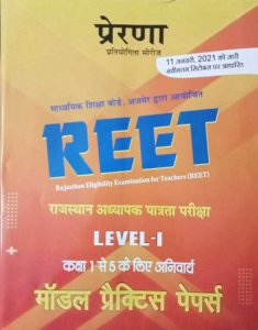 Prerna Reet Model Practice Papers Level I