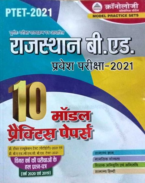 Chronology PTET Rajasthan B ed Pravesh Pariksha 2021 Model Practice Papers