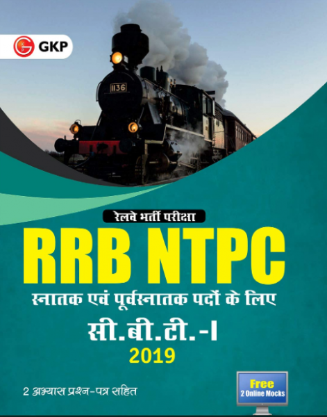 Gkp Rrb Ntpc Guide