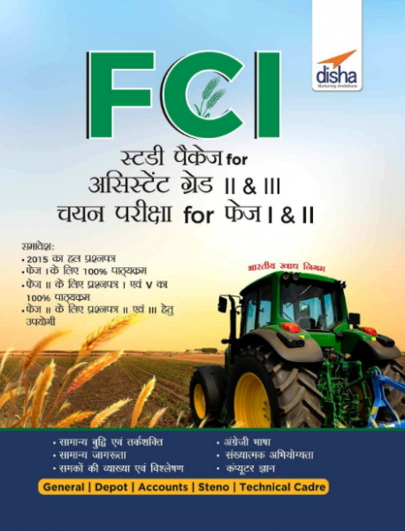 Disha Fci Assistant Grade Ii And Iii Guide