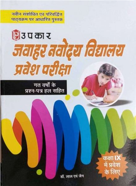 Upkar Jawahar Navodaya Vidhyalaya Entrance Exam book class IX