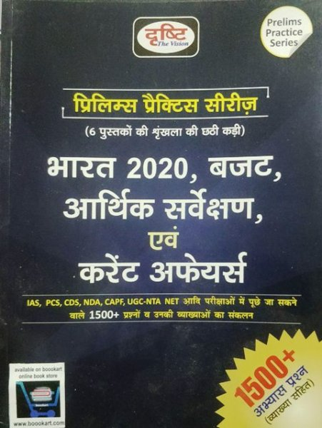 Dristhi The Vision Bharat 2020 Budget Aarthik Sarvekshan avm Current Affairs Prelims Practice Series