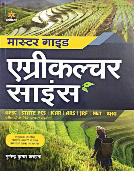 Arihant Master Guide Agriculture Science by Puspendra Kumar Karhana