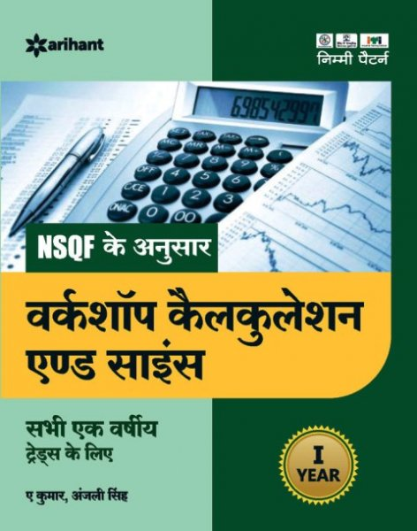 Arihant NSQF Level 5 Workshop Calculation and Science for all Trade of 1st Year based on Nimi Pattern