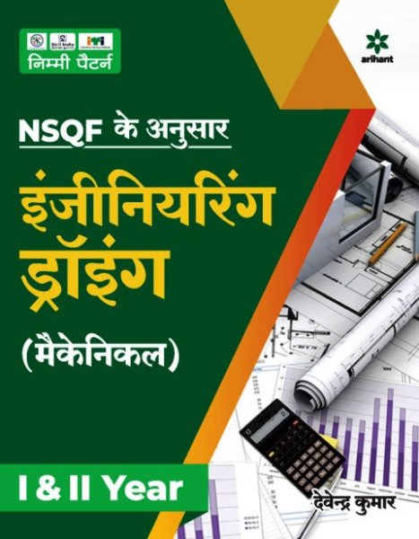 Arihant NSQF Level 5 Engineering Drawing Mechanical 1 & 2nd Year book Based on Nimi Pattern By Devendra Kumar