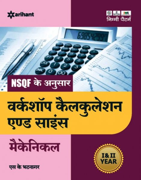 Arihant NSQF Level 5 Workshop Calculation And Science Mechanical by S K Bhatnagar based on Nimi Pattern 3rd Edition