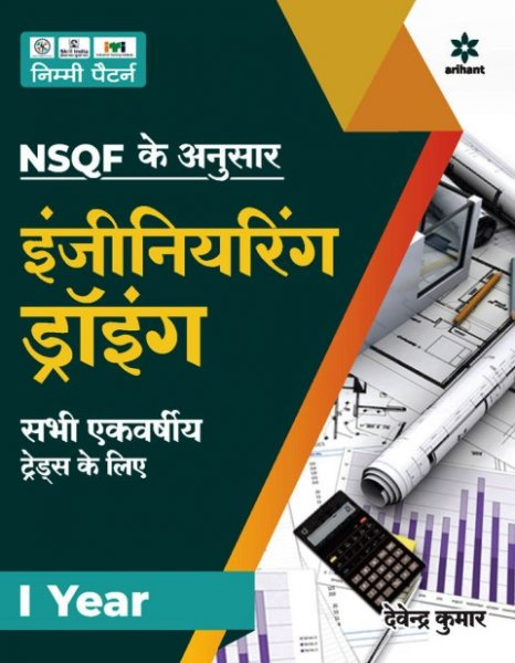 Arihant NSQF Engineering Drawing for all trade of 1st Year Based on Nimi Pattern 3rd Edition