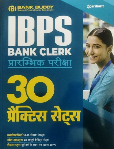 ARIHANT BANK BUDDY IBPS BANK CLERK PRELIMINARY EXAM 30 PRACTICE SETS