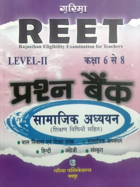 GARIMA REET Level 2 Prashn bank samajik adhyan