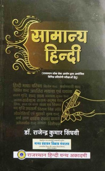 SAMANYA HINDI BY Dr. RAJENDRA KUMAR SINGHVI
