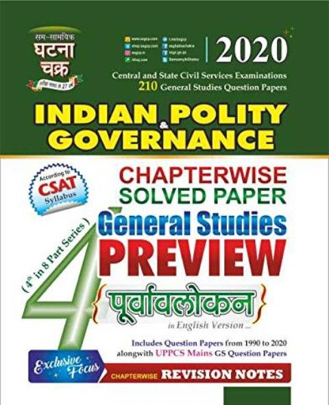 Sam Samayiki Ghatana Chakra Indian Polity and Governance Chapterwise Solved Paper