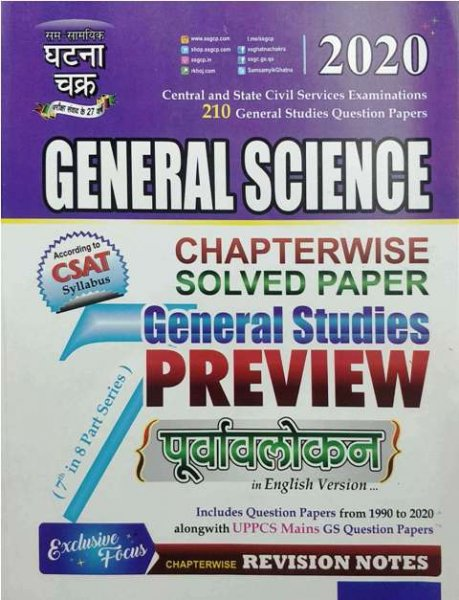 Sam Samyiki Ghatana Chakra General Science Chapterwise solved paper