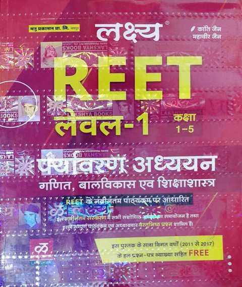 Lakshya Reet level 1st Paryavaran Adhyan Environment Studies with solved paper free According to new Syllabus