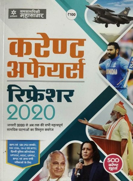 ARIHANT CURRENT AFFAIRS REFRESHER 2020 YEARLY ISSUE