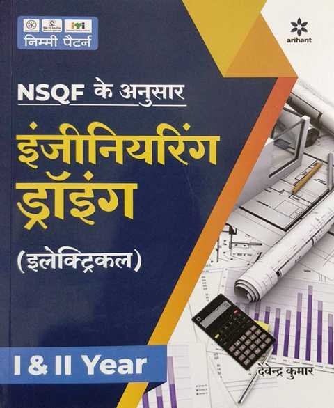 ARIHANT NSQF LEVEL 5 ENGINEERING DRAWING ELECTRICAL BY DEVENDRA KUMAR