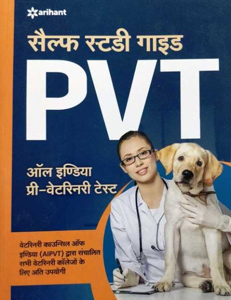 ARIHANT PVT ALL INDIA PRE-VETERINARY TEST