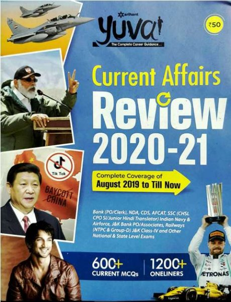 ARIHANT CURRENT AFFAIRS YEARLY ISSUE (E)