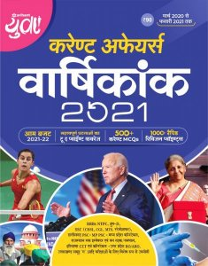 Arihant Yuva Curent Affairs Yearly Issue