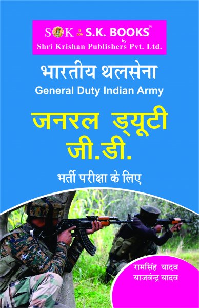 Indian Army Soldier General Duty ( GD ) NER Hindi Medium