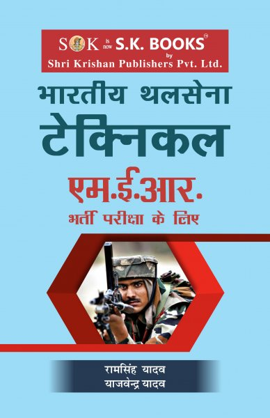 Indian Army MER Soldier Technical Recruitment Exam Complete Guide Hindi Medium
