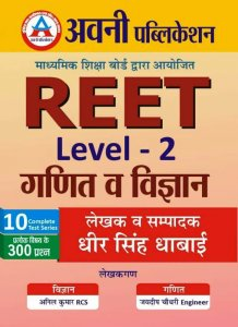 Avni Reet Ganit Vigyan Level 2nd Practice Test Series