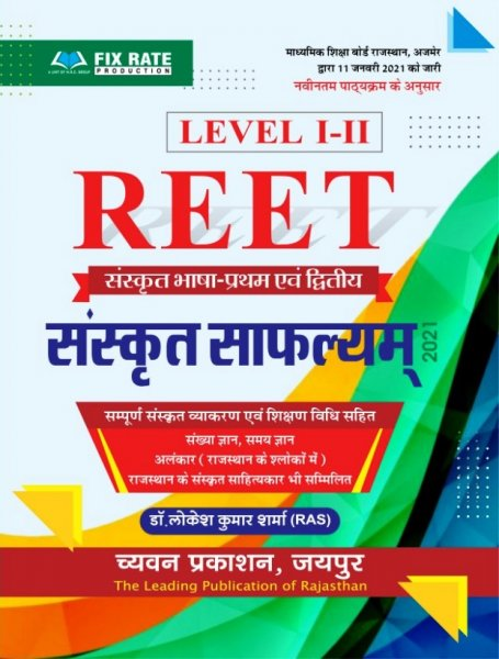 CHAVYAN REET LEVEL 1 & 2 SANSKRIT SAFLYAM BY LOKESH KUMAR SHARMA 2021 Edition