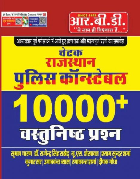 RBD Chetak Rajasthan Police Constable Objective Question 10000