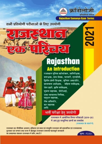 Chronology Rajasthan Ek Parichaya 2021