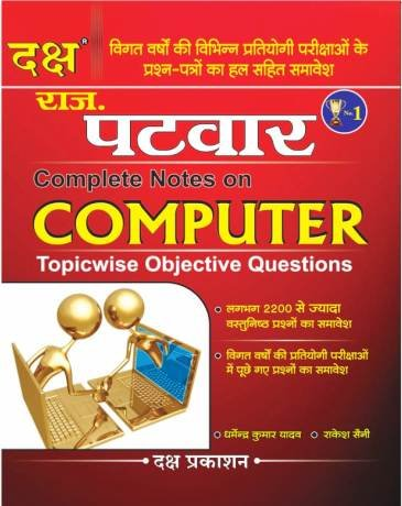 Daksh Raj Patwar Complete Notes on Computer Topic wise Objective Question