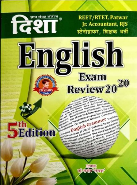 DISHA ENGLISH EXAM REVIEW 20-20