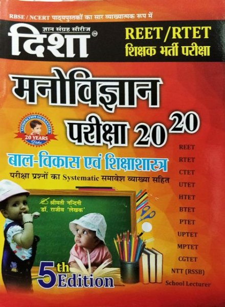 DISHA MANOVIGYAN PARIKSHA 20-20 PSYCHOLOGY 2020 BY RAJEEV