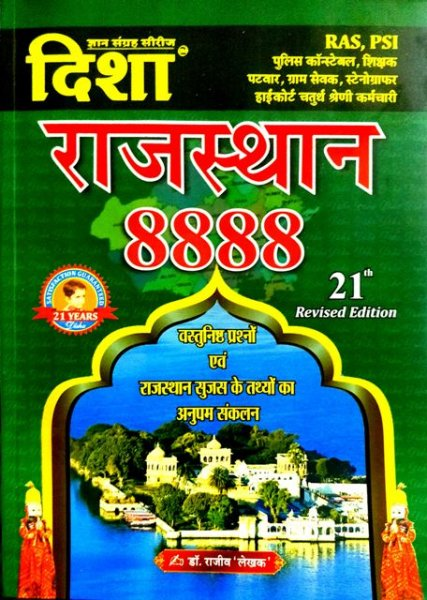 Disha Rajasthan 8888 by Dr Rajeev 20 Edition