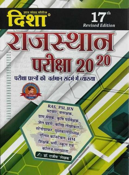 DISHA RAJASTHAN PARIKSHA 2020 BY Dr. RAJEEV
