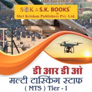 DRDO Multi Tasking Staff ( MTS ) Recruitment Exam Complete Guide Hindi Medium