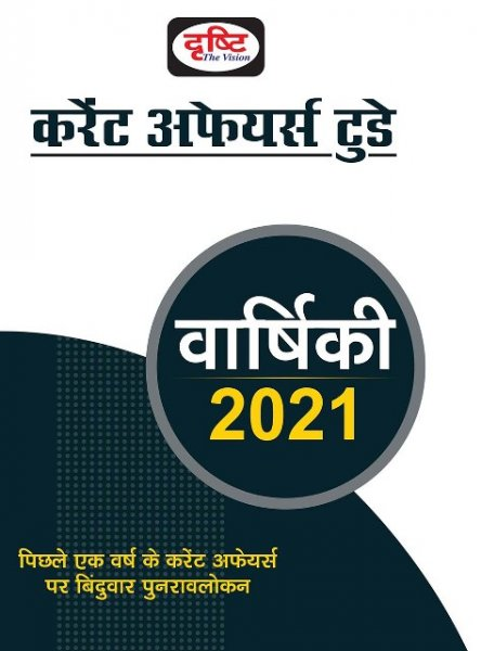 Drishti Current Affairs Today Varshiki 2021