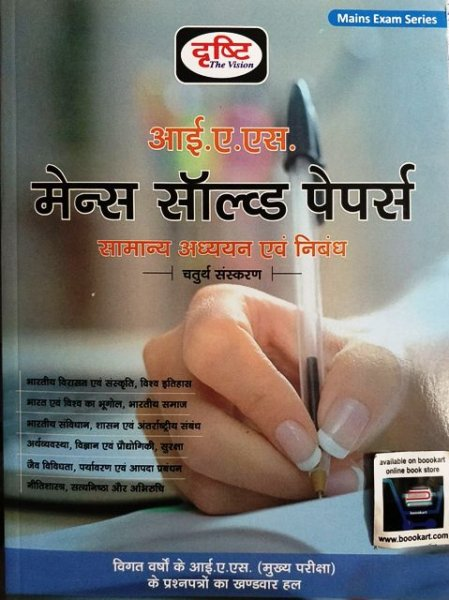 Dristhi IAS Mains Solved Papers