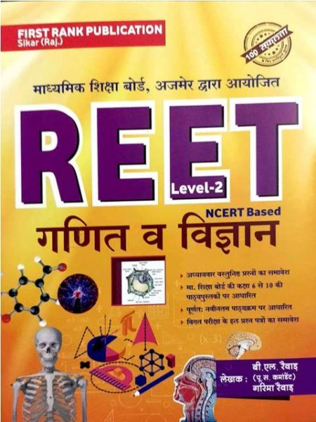 FIRST RANK REET LEVEL 2 NCERT BASED SCIENCE MATHS BY GARIMA REVAR BL REVAR