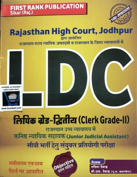 First Rank Rajasthan High Court LDC Clerk Grade 2nd