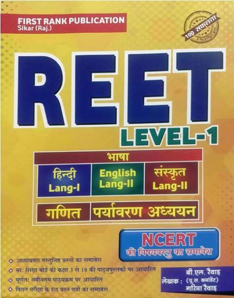 FIRST RANK REET BHASHA HINDI ENGLISH SANSKRIT GANIT PRAYAYVARAN ADHAYAN LEVEL 1 BY GARIMA REVAR BL REVAR
