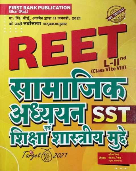 FIRST RANK REET Samajik Adhyan Level 2 by GARIM REVAR BL REVAR